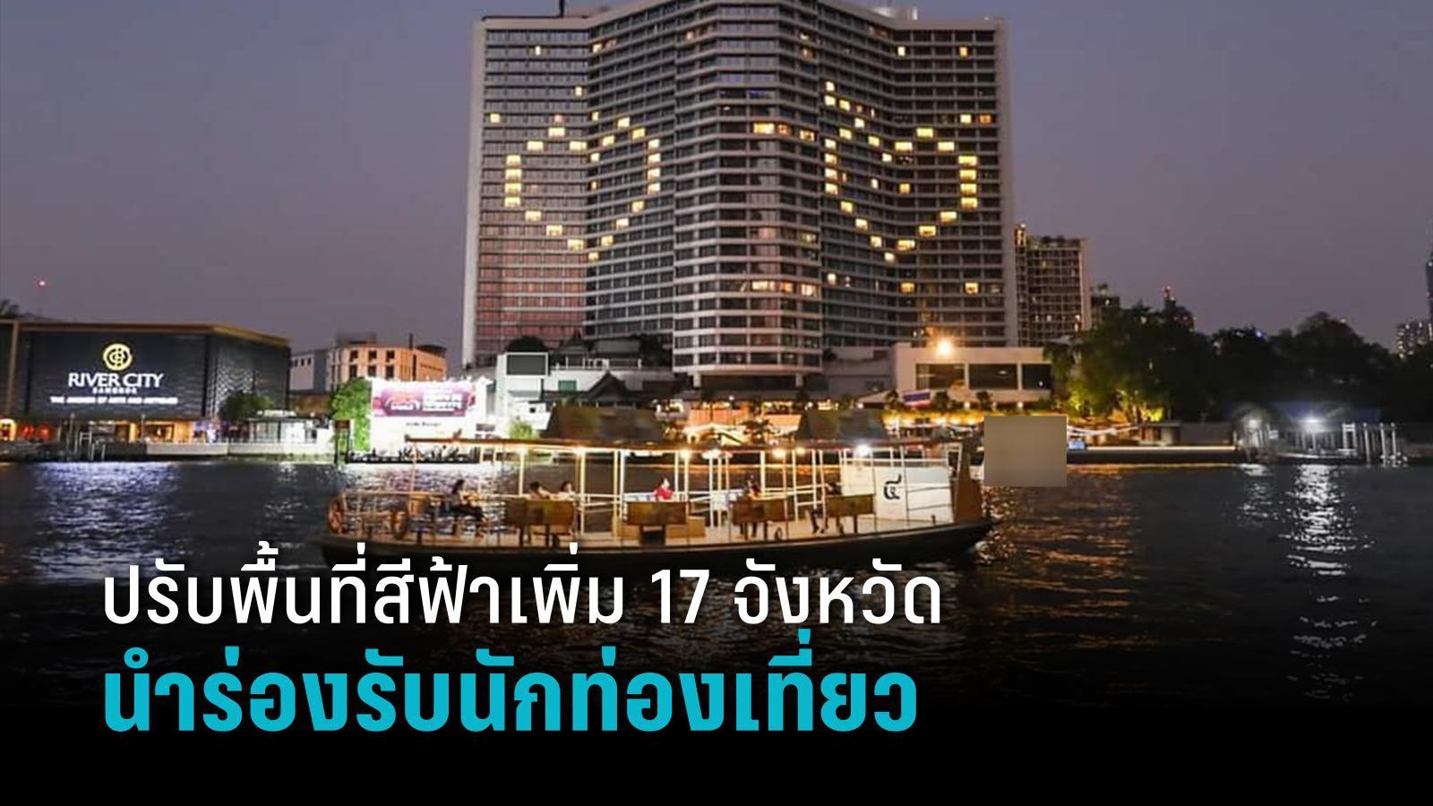 ไฟเขียวปรับพื้นที่สีฟ้าเพิ่ม 17 จังหวัดมีกทม.ด้วย เริ่ม 1 พ.ย. นำร่องรับนักท่องเที่ยวเข้าไทย
