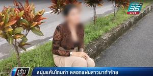 หนุ่มแค้นโดนด่า หลอกแฟนสาวพาไปเที่ยว ก่อนทุบตี-พยายามขับชน