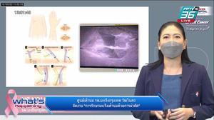 """รพ.มะเร็งกรุงเทพ วัฒโนสถ จัดงาน """"การรักษามะเร็งเต้านมด้วยการผ่าตัด"""""""