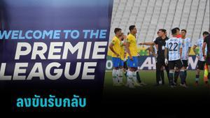 ทีมพรีเมียร์ลีก ลงขันเหมาลำนำแข้ง บราซิล,อุรุกวัย กลับมาเกมลีกวีคนี้