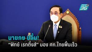 """นายกฯ ปลื้ม """"ฟิทช์ เรทติ้งส์"""" มองเศรษฐกิจไทยฟื้นเร็วปี'65 สะท้อนต่างชาติเชื่อมั่นรัฐบาล"""