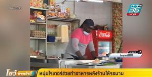 หนุ่มไรเดอร์ช่วยทำอาหารหลังร้านให้รอนาน