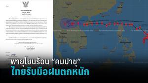 """อุตุฯ ประกาศเตือนภัย พายุโซนร้อน """"คมปาซุ"""" ฉบับที่ 9  ไทยรับมือฝนตกหนัก"""