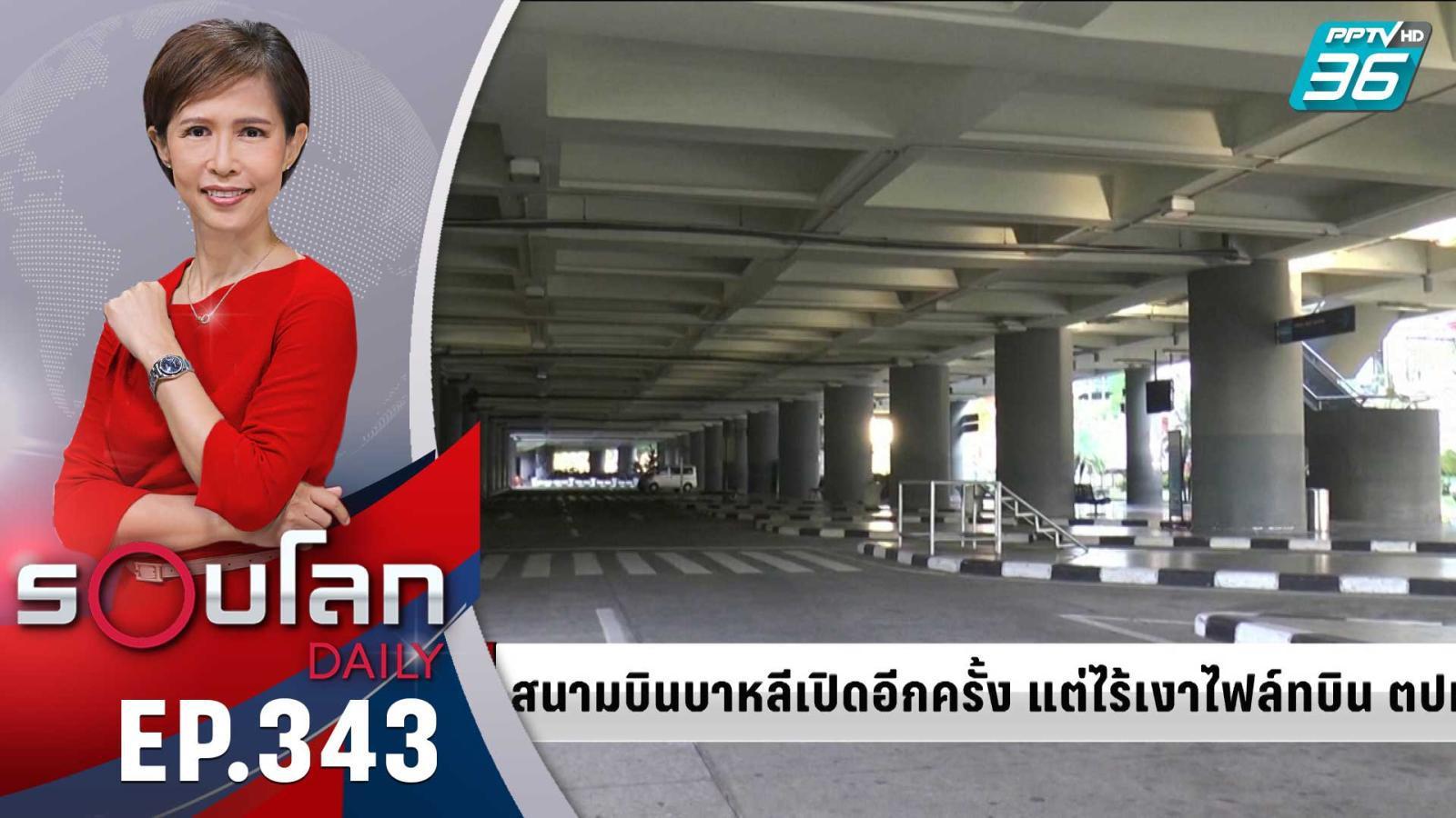 สนามบินบาหลีเปิดอีกครั้ง แต่ไร้เงาไฟลท์บินจากต่างประเทศ  | 14 ต.ค. 64 | รอบโลก DAILY