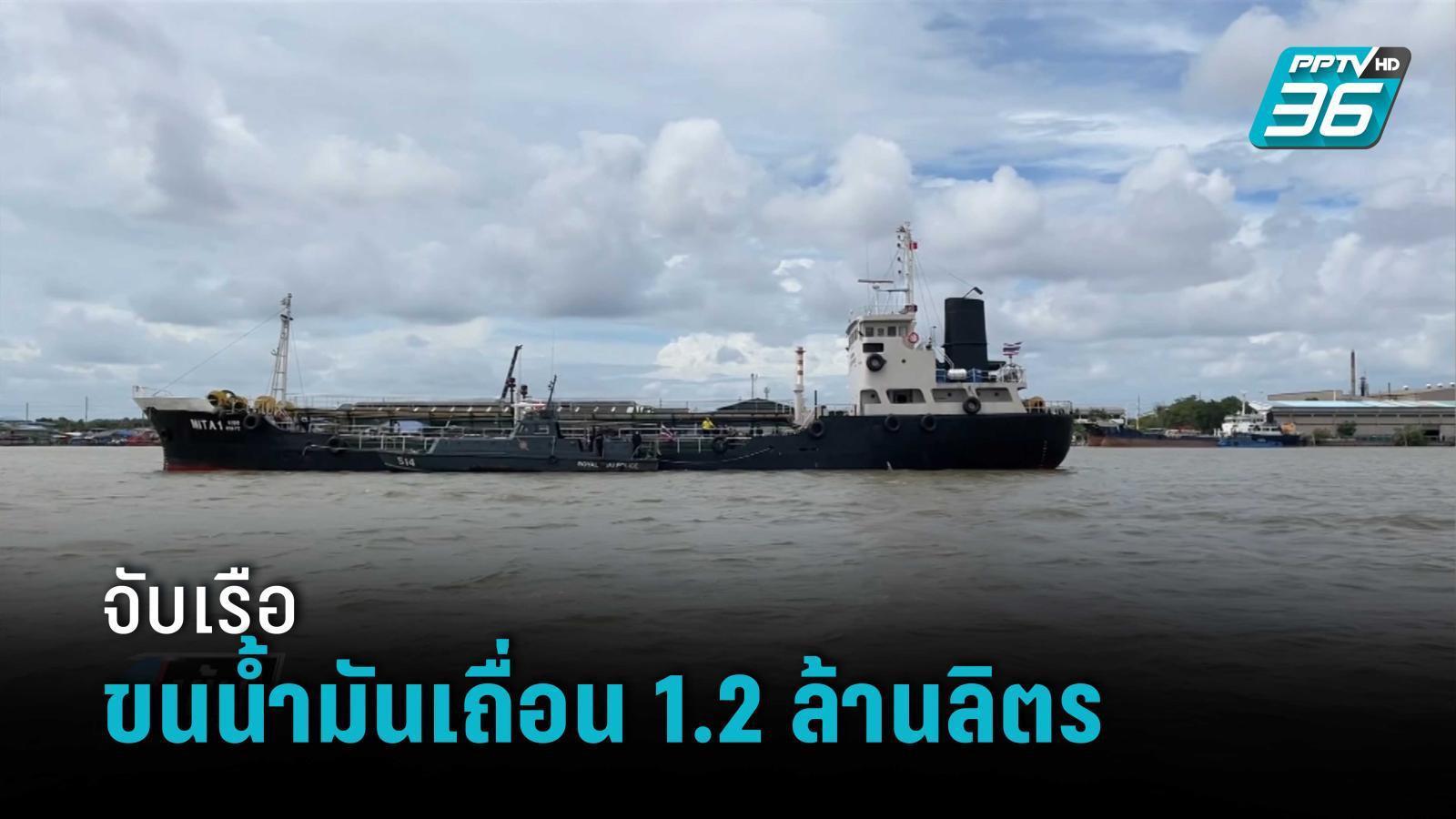 จับเรือลอบนำเข้าน้ำมันเถื่อน 1.2 ล้านลิตร   เข้มข่าวค่ำ