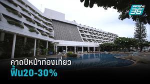 ส.โรงแรม คาดปีหน้าท่องเที่ยวฟื้น 20-30%
