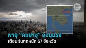 """พายุ """"คมปาซุ"""" อ่อนแรง อุตุฯเตือนฝนตกหนัก 57 จังหวัด ระวังน้ำท่วม-น้ำป่าหลาก"""