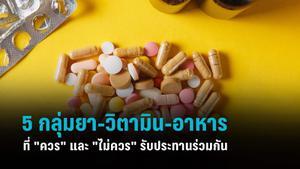"""5 กลุ่มยา-วิตามิน-อาหาร ที่ """"ควร"""" และ """"ไม่ควร"""" รับประทานร่วมกัน"""