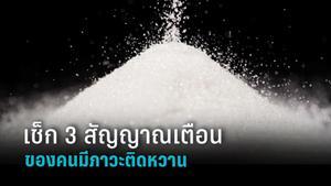 เช็ก 3 สัญญาณเตือน ของคนมีภาวะติดหวาน ต้องรีบลดน้ำตาลก่อนสุขภาพจะเสีย