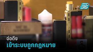 ดีอีเอส จ่อดึงบุหรี่ไฟฟ้าเข้าระบบถูกกฎหมาย