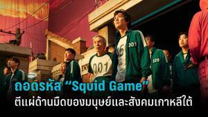 """ถอดรหัส """"Squid Game"""" สื่อบันเทิงที่ตีแผ่ด้านมืดมนุษย์และสังคมเกาหลีใต้"""