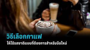 วิธีเลือกกาแฟ ให้ได้รสชาติแบบที่ต้องการสำหรับมือใหม่