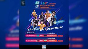 โปรแกรมวอลเลย์บอล สโมสรชายเอเชีย ชิงชนะเลิศ ศุกร์ที่ 15 ต.ค. 64 พร้อมลิงก์ชมสด