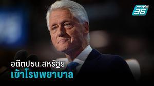 """""""บิล คลินตัน"""" อดีตปธน.สหรัฐฯ เข้ารับการรักษาตัวในโรงพยาบาล"""