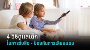 จิตแพทย์แนะ 4 วิธี ให้พ่อแม่ดูแลเด็กเรื่องการรับสื่อ ป้องกันการเลียนแบบพฤติกรรมไม่เหมาะสม