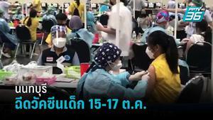 สสจ.นนทบุรี ฉีดวัคซีนเด็ก 15-17 ต.ค.