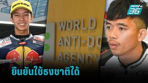 """""""โมโตจีพี"""" ยืนยัน """"นักบิดไทย""""สามารถใช้ธงชาติได้ตามปกติ"""