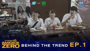 Behide the Trend EP.1   Bangkok Zero บางกอก ซีโร่   PPTV HD 36