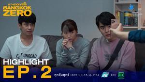 เบื้องหลังคนหมายหัวนักศึกษา   Bangkok Zero บางกอก ซีโร่   Highlight EP.2   PPTV HD 36