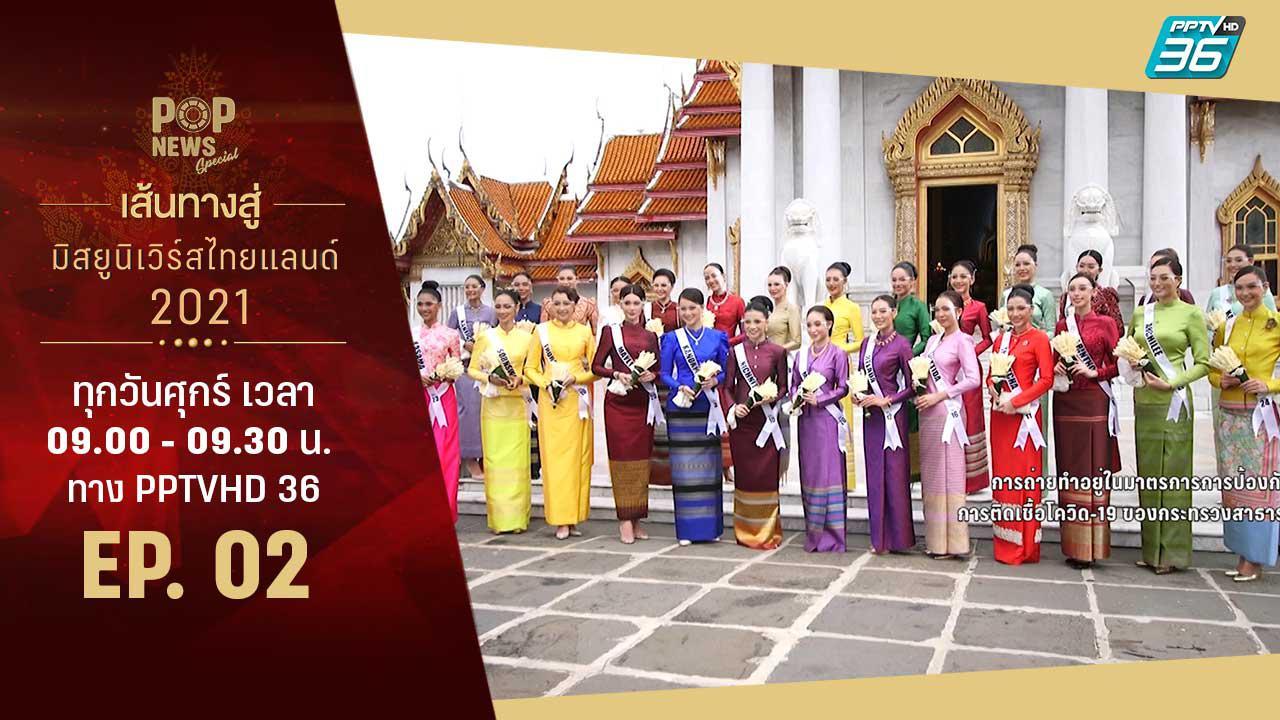 เส้นทางสู่ Miss Universe Thailand 2021   Pop news special EP.2   PPTV HD 36