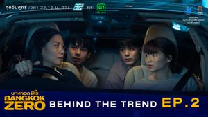 Behide the Trend EP.2   Bangkok Zero บางกอก ซีโร่   PPTV HD 36