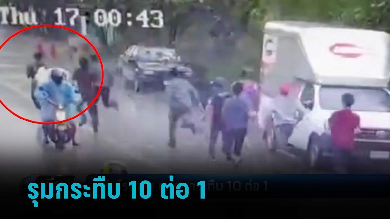 หนุ่มโรงงาน ถูกรุมกระทืบ 10 ต่อ 1 | เที่ยงทันข่าว