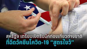 """สหรัฐฯ เตรียมเปิดรับนักท่องเที่ยวที่ฉีดวัคซีนโควิด-19 """"สูตรไขว้"""""""