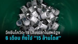 สหรัฐฯ ทิ้งวัคซีนโควิด-19 ถึง 15 ล้านโดสในระยะเวลา 6 เดือน