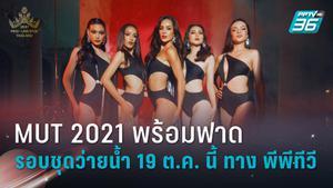 """คืนนี้! """"พีพีทีวี"""" ชวนยลโฉม 30 สาวงาม ในการประกวด MUT 2021 รอบชุดว่ายน้ำ"""