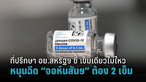 """เข็มเดียวไปต่อไม่ไหว """"วัคซีนจอห์นสันฯ"""" อาจต้องมีเข็ม 2 หรือสูตรไขว้"""