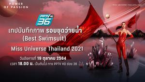 เทปบันทึกภาพการประกวด Miss Universe Thailand 2021 รอบชุดว่ายน้ำ (Best Swimsuit)