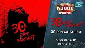30 Days Of Night 30 ราตรีผีแหกนรก