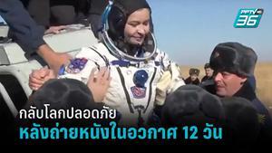 นักแสดง - ผกก.รัสเซียกลับถึงโลก หลังเสร็จสิ้นภารกิจถ่ายหนังในอวกาศ