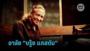 อาลัย ครูดนตรี 'บรูซ แกสตัน' ผู้ร่วมก่อตั้งวงฟองน้ำ สิ้นใจอย่างสงบ เปิดประวัติศิลปินผู้รักดนตรีไทย