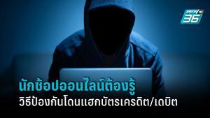 นักช้อปออนไลน์ต้องรู้ วิธีป้องกันโดนแฮกบัตรเคดิต-เดบิต ลดเสี่ยงข้อมูลรั่วไหล