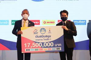 ทีมแชมป์ลีกฟุตบอลไทย เข้ารับเงินรางวัลฟุตบอลอาชีพฤดูกาล 2020
