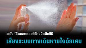 ระวัง ใช้แอลกอฮอล์ล้างมือผิดวิธี เสี่ยงระบบทางเดินหายใจอักเสบ
