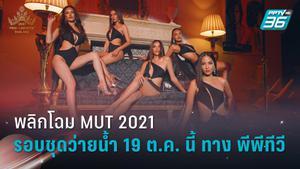 """TPN พลิกโฉมการประชันรอบชุดว่ายน้ำ MUT 2021 รูปแบบใหม่ พร้อมชมบรรยากาศทาง """"พีพีทีวี"""" พรุ่งนี้!"""