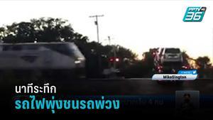 รถไฟสหรัฐฯ พุ่งชนรถพ่วง บาดเจ็บ 4 คน