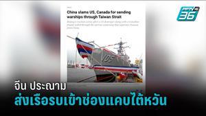 ร้อนระอุ! จีน ประณาม สหรัฐฯ-แคนาดา ส่งเรือรบเข้าช่องแคบไต้หวัน