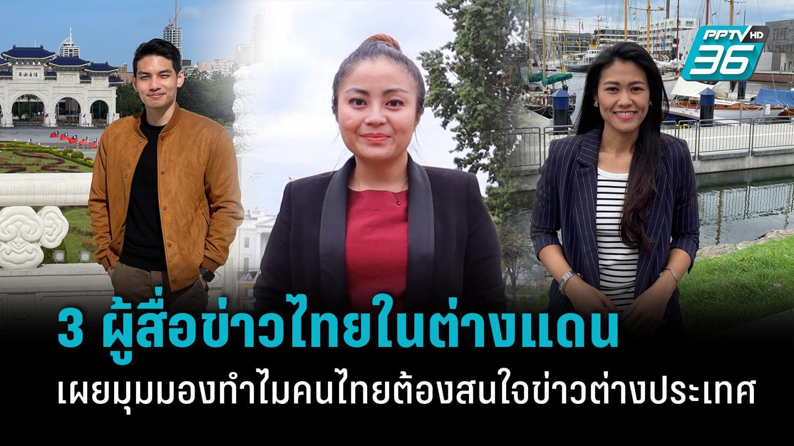 3 ผู้สื่อข่าวไทยของพีพีทีวีในต่างแดนเผยมุมมองว่าทำไมคนไทยต้องสนใจข่าวต่างประเทศ