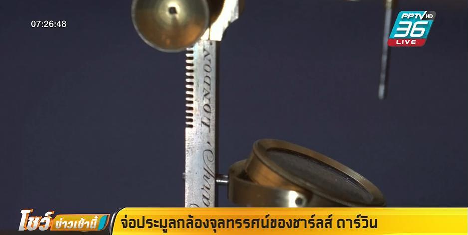 จ่อประมูลกล้องจุลทรรศน์ของชาร์ลส์ ดาร์วิน