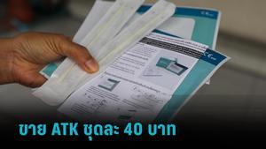 องค์การเภสัชกรรม เปิดขาย ATK ชุดละ 40 บาท  2 ล้านชิ้นวันนี้
