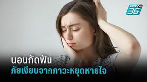 นอนกัดฟัน ปัญหาเล็กๆ ที่มีต้นเหตุมาจากความเครียด หรือโรคที่เป็น