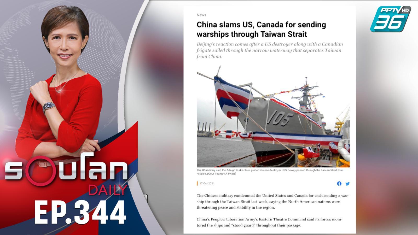 จีนประณามชาติตะวันตก ส่งเรือรบเข้าช่องแคบไต้หวัน   18 ต.ค. 64   รอบโลก DAILY