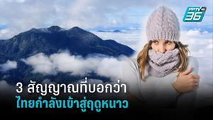 เผย 3 สัญญาณที่บ่งบอกว่าไทย กำลังเข้าสู่หน้าหนาวอย่างเป็นทางการ