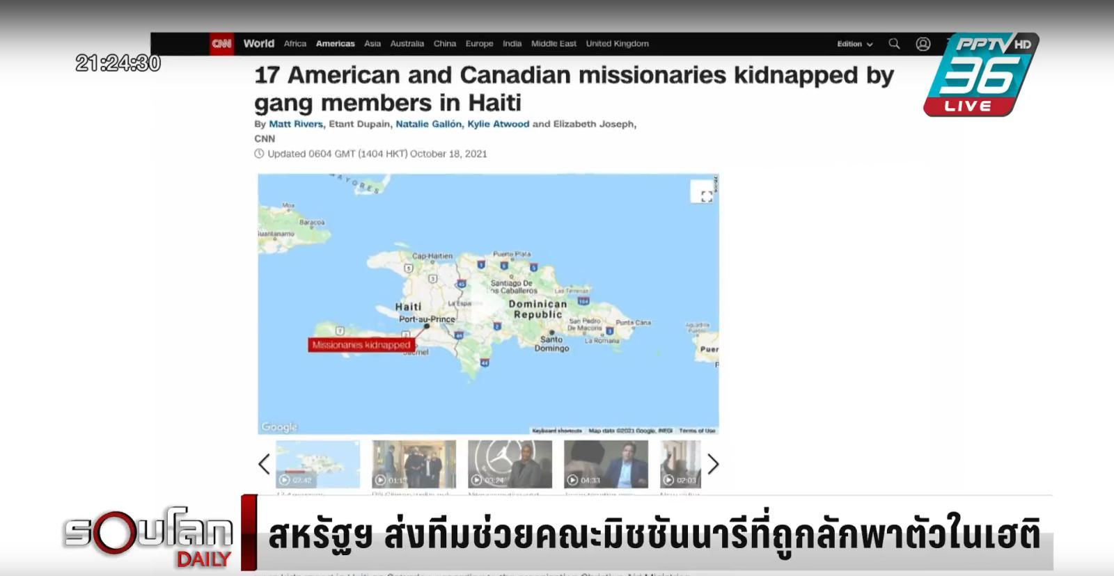 สหรัฐฯ ส่งทีมช่วยคณะเผยแพร่ศาสนาชาวอเมริกัน ถูกลักพาตัวในเฮติ