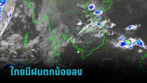 อุตุฯ เผย ประเทศไทยมีฝนตกน้อยลง เฉลี่ยร้อยละ 30 ของพื้นที่