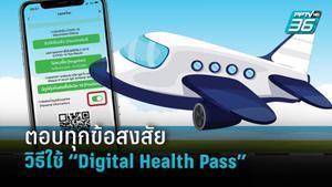 """ตอบทุกข้อสงสัยวิธีใช้ """"Digital Health Pass""""  ใช้รับรองการเดินทางภายในประเทศ"""