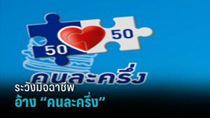 """กรุงไทย เตือนระวังมิจฉาชีพแอบอ้าง """"คนละครึ่ง"""" ส่ง SMS ดูดข้อมูลส่วนตัว"""